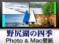野尻湖の四季/湖と高原の写真&Mac壁紙
