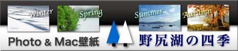 野尻湖の四季/北信濃-湖と高原の写真&Mac壁紙